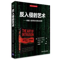 反入侵的艺术――黑客入侵背后的真实故事
