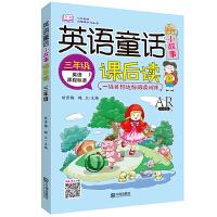 小学英语无障碍学习丛书・英语童话小故事课后读(三年级)