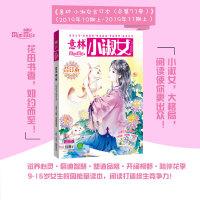 意林:小淑女合订本2019年10期上-11期上(总第73卷)