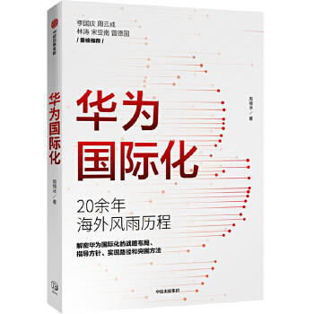 华为国际化(pdf+txt+epub+azw3+mobi电子书在线阅读下载)
