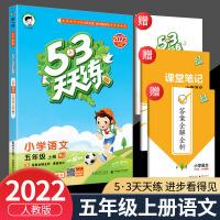 53天天练五年级上语文部编人教版2021五三天天练五年级上册同步练习册