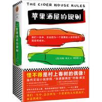 苹果酒屋的规则(怪不得是村上春树的偶像!)