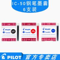 pilot百乐IC-50一次性墨囊 墨胆78g/88g/50r/笑脸钢笔用墨水6支装/12支装 IC-100