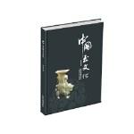 中国玉文化 塞普 霍尔泽 云南科学技术出版社 9787541683336