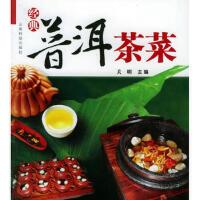 【新书店正品包邮】普洱茶菜 关明 云南科学技术出版社 9787541622427
