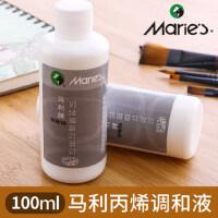 马利牌丙烯颜料专用调和液水粉稀释剂100ML美术用品丙烯画调料媒介物液态流体绘画助流材料增加耐晒度光泽度