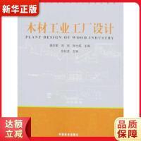 木材工业工厂设计 唐忠荣,刘欣,张士成 【新华书店 正版保证】