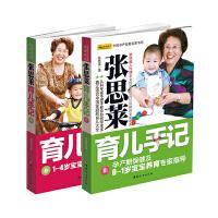 《张思莱育儿手记套装(上下册)》((新浪超人气博主、全国百万妈妈们信赖的儿科专家手把手教你如何带宝宝,真正适合中国家庭