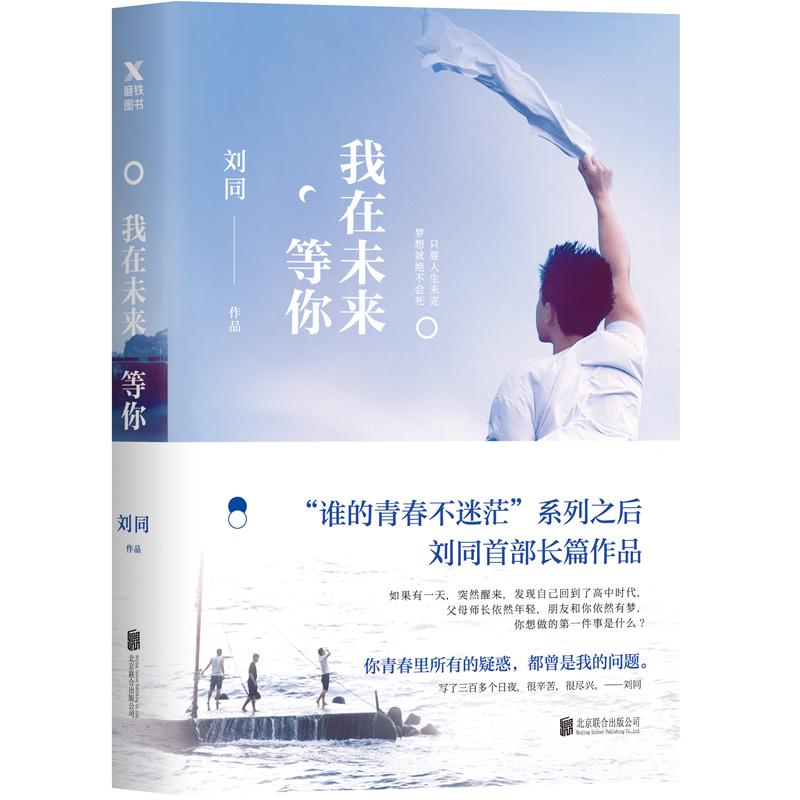 """我在未来等你(刘同2017全新力作) """"谁的青春不迷茫""""系列之后,刘同2017全新力作。"""