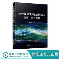 活性炭固定床处理VOCs设计 运行 管理 无 化学工业出版社 9787122384928