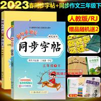 2020春黄冈小状元同步作文三年级下册人教版同步字帖+同步作文三年级下册2本套装