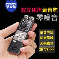包邮支持礼品卡 飞利浦 VTR6900 8G 专业 录音笔 高清 降噪 商务 会议 取证 电话录音 迷你 无损内录 学