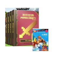 我的世界Minecraft套装4册 新手导航+红石+建筑+战斗指南 热门游戏乐高我的世界+山海经正版高手进阶游戏攻略指