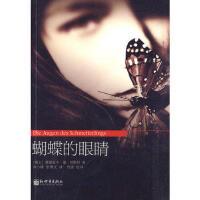 [封面有磨痕-YSY]-蝴蝶的眼睛 (瑞士)切斯科,侯小婧,张博文 新世界出版社