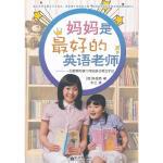 【9.9】妈妈是好的英语老师 10年的亲子英文手记【韩国】朴炫英著 少儿教育书籍新世界出版社直发正版现货已售价为准,不