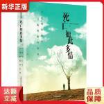 死亡如此多情 中国医学论坛报社 【新华书店 正版保证】