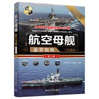 正版全新 世界武器鉴赏系列:航空母舰鉴赏指南(珍藏版)(第2版)