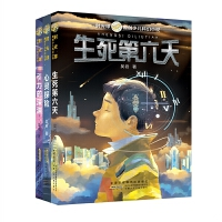 正版全新 时光球原创少儿科幻小说(引力的深渊+生死第六天等套装共3册,带你看懂流浪地球)