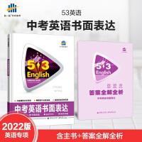 2022版53英语 中考英语书面表达 全国版 5年中考3年模拟中考英语书面表达英语书面表达复习辅导资料