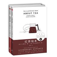 红茶绘本+咖啡绘本(套装2册)