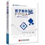 原子教你玩FPGA――基于Intel Cyclone IV