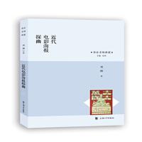 近代电影海报探幽 刘钢 著 9787567136694 上海大学出版社【直发】 达额立减 闪电发货 80%城市次日达!