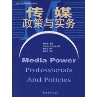 传媒政策与实务
