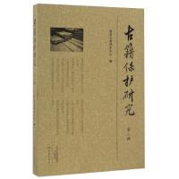 古籍保护研究(第二辑) 国家古籍保护中心 9787534783357 大象出版社[爱知图书专营店]