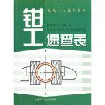 钳工速查表陈家芳, 沈文渊编9787547805206上海科学技术出版社