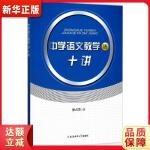 中学语文教学法十讲 张占杰 安徽师范大学出版社