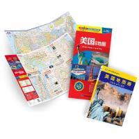 美国旅游地图+美国地图册 全套 中英文双语 单张防水大图和地图册搭配 商务考察留学大学常备 北/南美洲 2018年新版