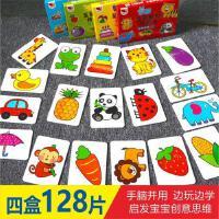 拼图卡全4册 0-1-2-3-6岁宝宝左右脑智力开发专注力训练大书幼儿园大小中班教材婴儿童早教启蒙认知益智游戏玩具全脑