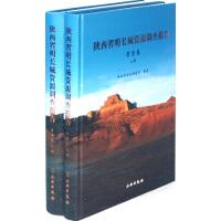陕西省明长城资源调查报告(营堡卷上下)(精)