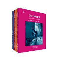 法国摄影经典:镜头背后(套装共4册)