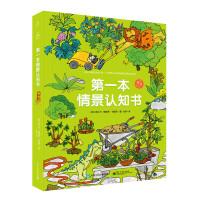 第一本情景认知书(精装版)(全彩)