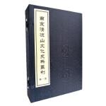 南京清凉山文化史料丛刊(第一辑)(线装3册)