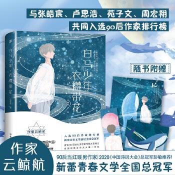 白马少年衣襟带花(pdf+txt+epub+azw3+mobi电子书在线阅读下载)
