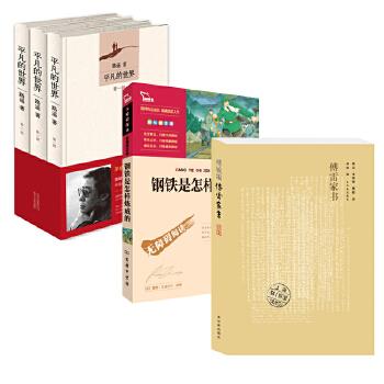 八年级下册部编教材推荐必读书目(傅雷家书+钢铁是怎样炼成的+平凡的世界)共3册