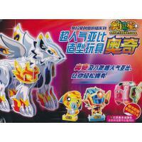 奥拉星超人气亚比造型玩具-奥奇 广州百田信息科技有限公司 编著 9787534456121 江苏美术出版社{正版旧书 售