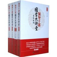 领导干部国学大讲堂(全四册)2014*版