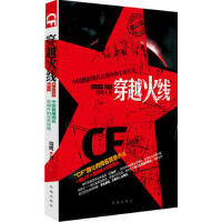 穿越火线―中国籍雇佣兵在海外的生死传奇,猎鹰,凤凰出版社,9787807294078