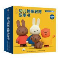 米菲幼儿情感教育故事书(8册)