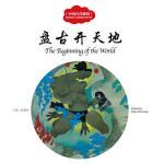 幼学启蒙丛书――中国古代神话1 盘古开天地(中英对照)