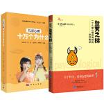 【全2册】登天之梯:一个儿童心理咨询师的诊疗笔记+儿童心理十万个为什么儿童心理学心理健康教育孩子的书