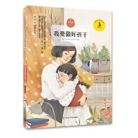 九色鹿・儿童文学名家获奖作品系列 我要做好孩子