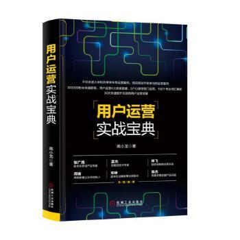 用户运营实战宝典(pdf+txt+epub+azw3+mobi电子书在线阅读下载)