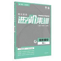 理想树2020新版高中英语进阶集训 高二完形填空 英语专项训练