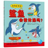 动物妙想国:鲨鱼会做体操吗?