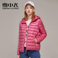 雪中飞2017新款韩版女士连帽轻薄短款百搭加大版羽绒服X70130008B