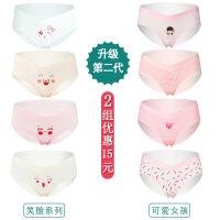 孕妇内裤女棉裆怀孕期透气低腰非月子孕产妇通用4-7个月2-6